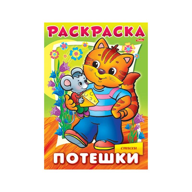 "Раскраска-книжка А4 ""Потешки"" -Котик (Хатбер)   Партнер Канц"